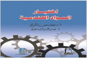A collection of the books of Dr Abbas