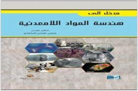 روابط لمؤلفات وكتب الدكتور عباس خماس